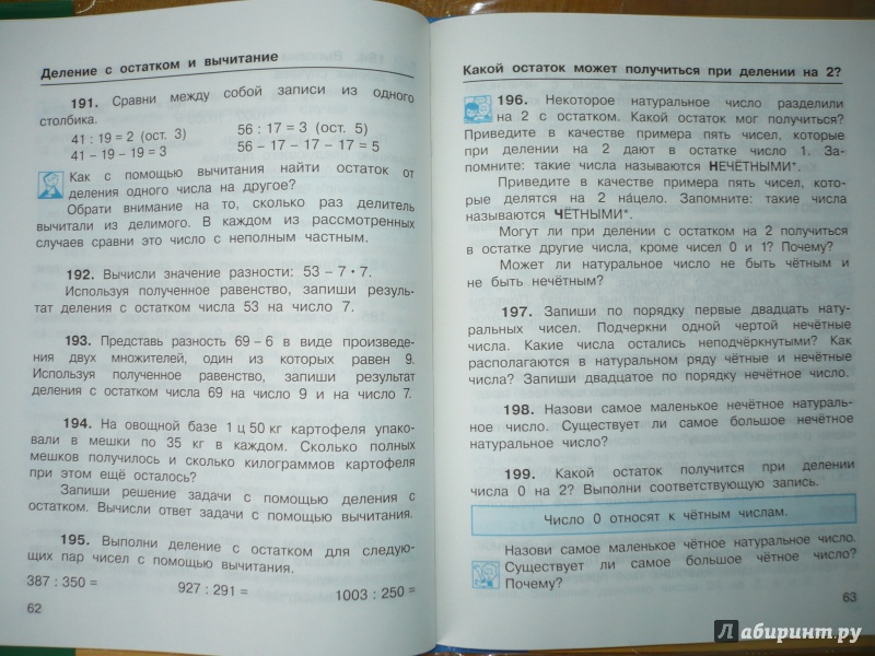 Решебник По Математике 4 Класс Чекин 2 Гдз Ответы