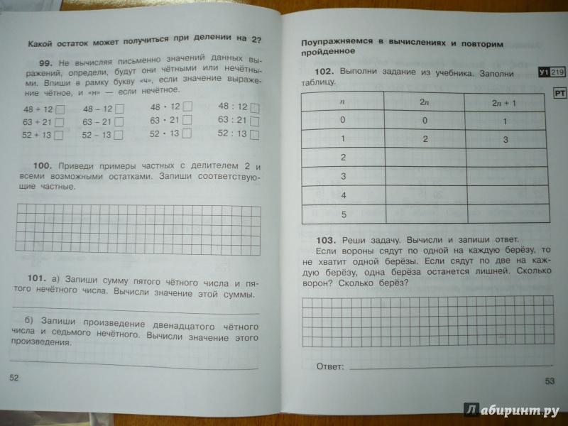 Тетрадь по математике №4 захарова юдина решебник