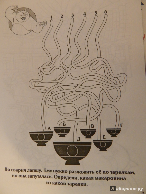 Иллюстрация 1 из 4 для По принимает бой | Лабиринт - книги. Источник: Ириска22