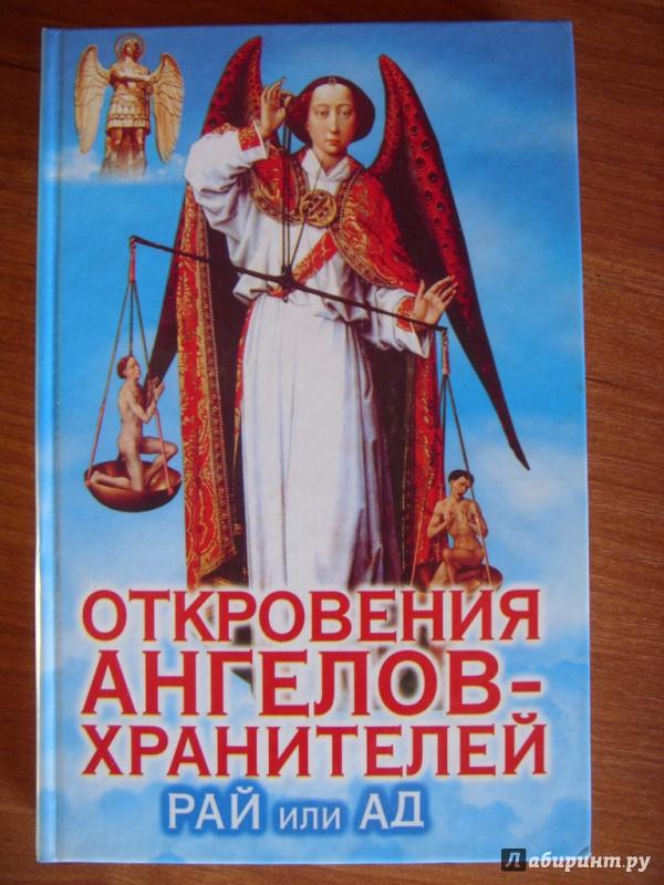 Иллюстрация 1 из 14 для Откровения ангелов-хранителей: Рай или Ад - Ренат Гарифзянов   Лабиринт - книги. Источник: mulder
