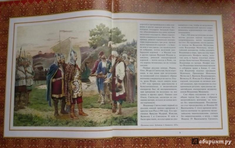 Иллюстрация 1 из 8 для Россия державная | Лабиринт - книги. Источник: Елизовета Савинова