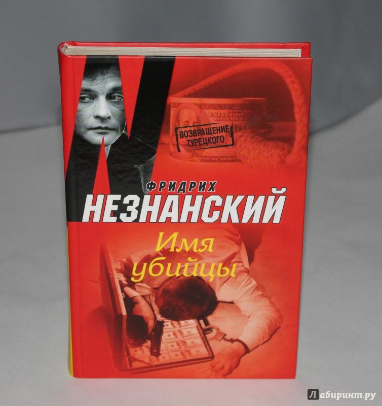 Иллюстрация 1 из 5 для Имя убийцы - Фридрих Незнанский | Лабиринт - книги. Источник: Колобкова  Алена Сергеевна