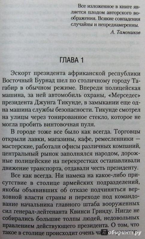 Иллюстрация 1 из 5 для Черная война - Александр Тамоников   Лабиринт - книги. Источник: Соловьев  Владимир
