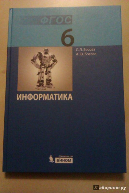 Решебник по информатике 6 класс босова авторы л.л босова а.ю босова