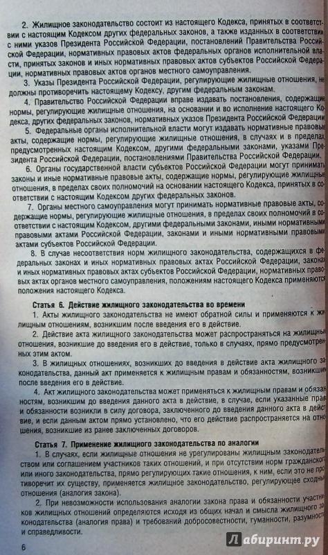 Иллюстрация 1 из 4 для Жилищный кодекс Российской Федерации по состоянию на 10.10.15 г. | Лабиринт - книги. Источник: Соловьев  Владимир