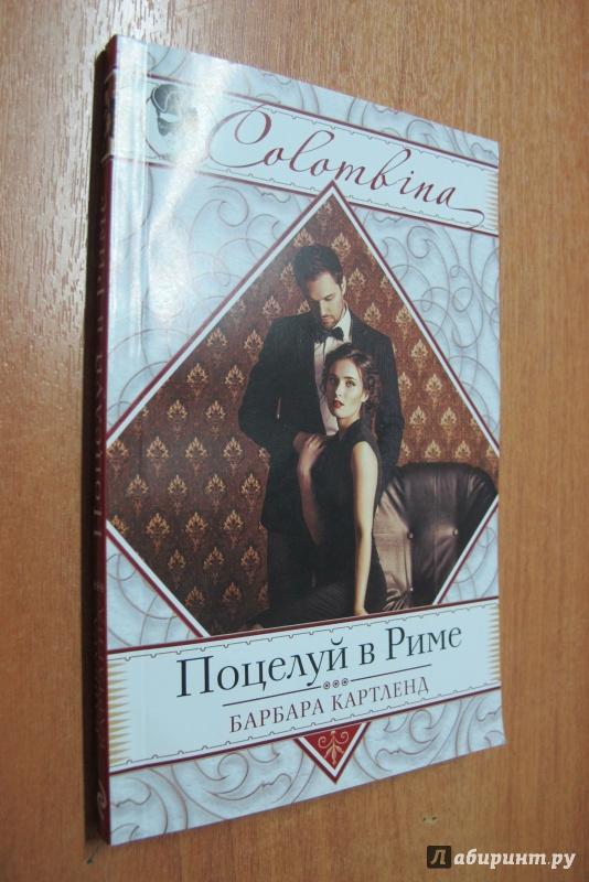 Иллюстрация 1 из 9 для Поцелуй в Риме - Барбара Картленд | Лабиринт - книги. Источник: Bookworm *_*
