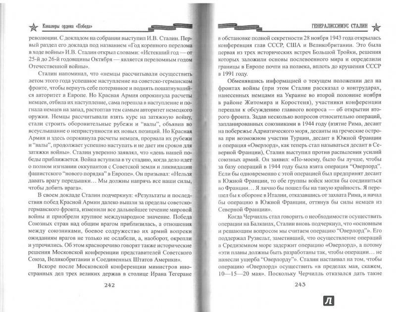 Иллюстрация 1 из 4 для Генералиссимус Сталин - Юрий Емельянов | Лабиринт - книги. Источник: zhukv