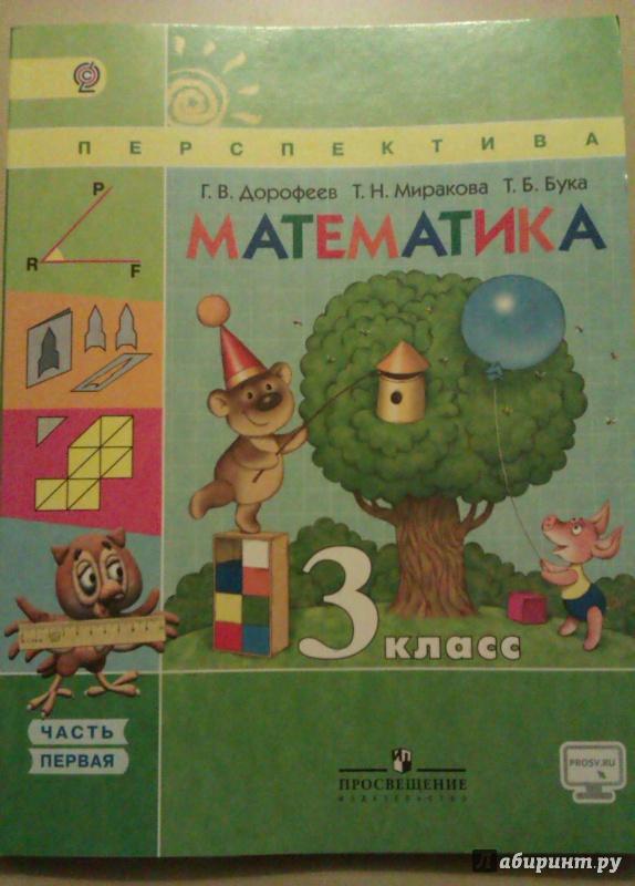 Гдз по 4 класс математика 1 часть учебник дорофеев