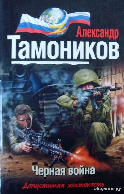 Иллюстрация 1 из 5 для Черная война - Александр Тамоников | Лабиринт - книги. Источник: Соловьев  Владимир