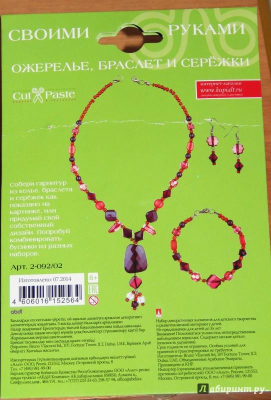 Иллюстрация 1 из 2 для Набор ожерелье, браслет, сережки №2 (2-092/02) | Лабиринт - игрушки. Источник: Arina