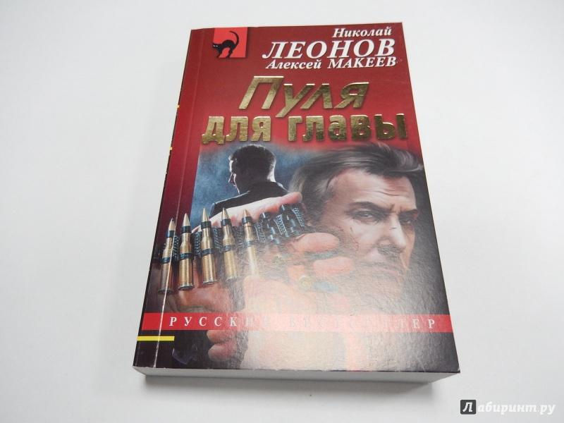 ЛЕОНОВ МАКЕЕВ НОВИНКИ 2016 СКАЧАТЬ БЕСПЛАТНО