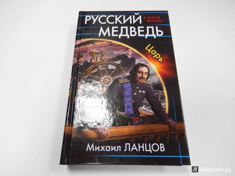 ЛАНЦОВ РУССКИЙ МЕДВЕДЬ 2 СКАЧАТЬ БЕСПЛАТНО