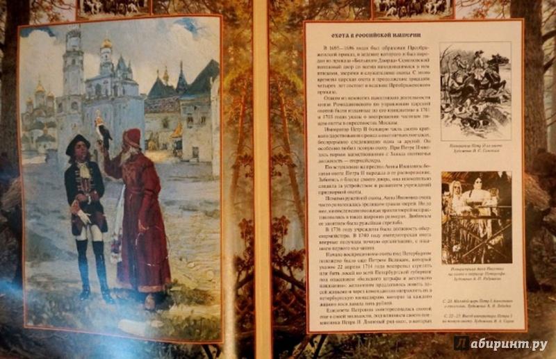 Иллюстрация 1 из 7 для Русская охота (в футляре) | Лабиринт - книги. Источник: Елизовета Савинова