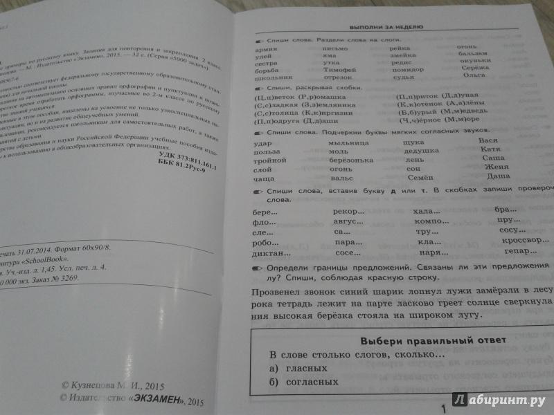 Гдз по тренировочным примерам по русскому языку 3 класс кузнецова