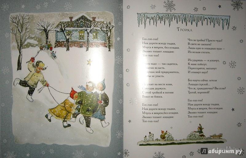 Иллюстрация 55 из 61 для В лесу родилась ёлочка - Раиса Кудашева | Лабиринт - книги. Источник: Трухина Ирина
