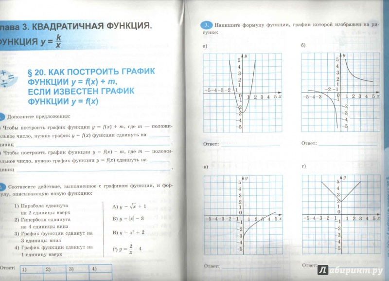 ключникова алгебре часть тетрадь гдз 8 по 2 часть класс рабочая 2