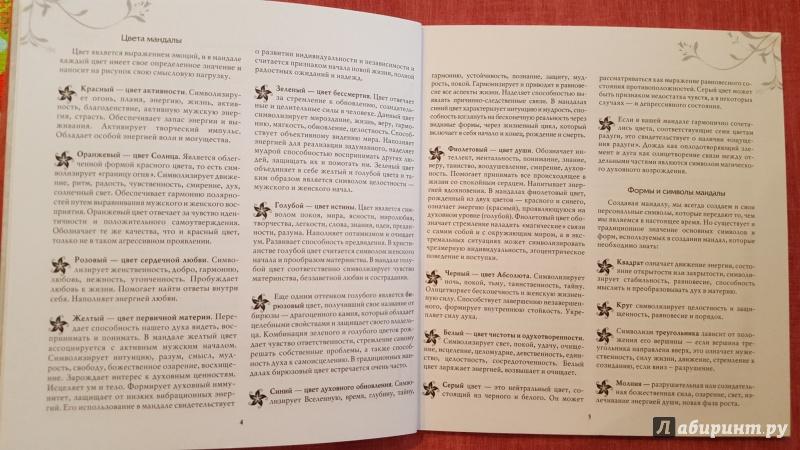 Иллюстрация 10 из 14 для Защитные медитации и мандалы - Жанна Богданова | Лабиринт - книги. Источник: Ола-ола