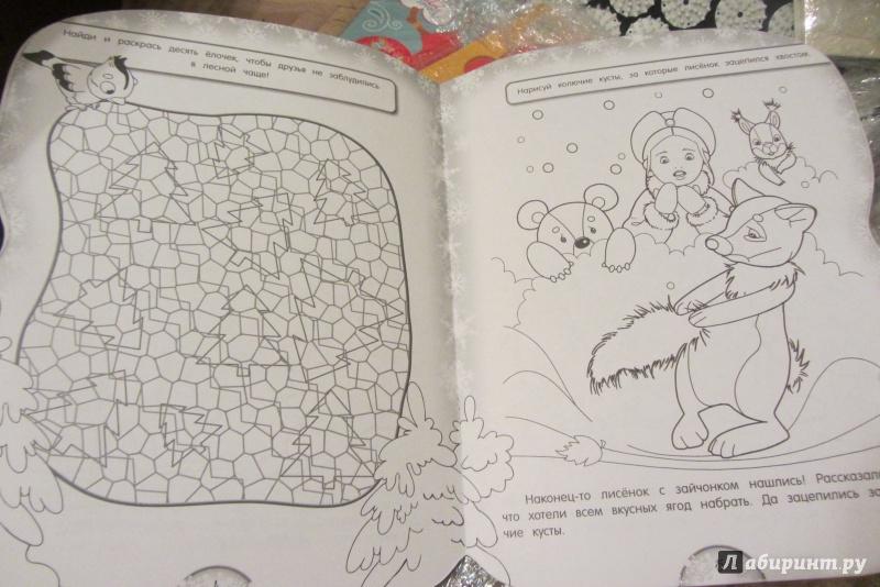 Иллюстрация 9 из 18 для Чудо-сапожок. Новогодние приключения | Лабиринт - книги. Источник: каракашьян  ксения