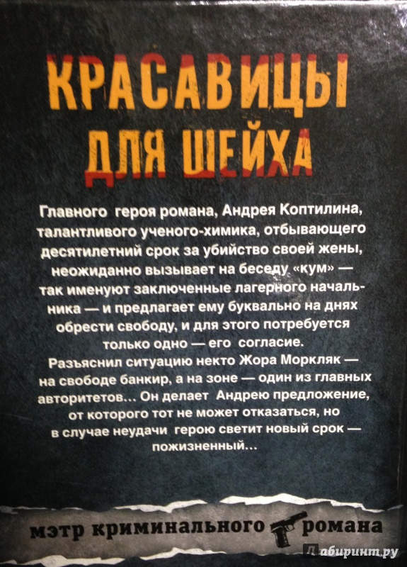 МИХАИЛ МАРТ КРАСАВИЦЫ ДЛЯ ШЕЙХА СКАЧАТЬ БЕСПЛАТНО