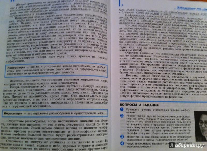 Информатика 10 Класс Гейн Гдз