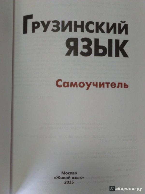 грузинском знакомство языке на