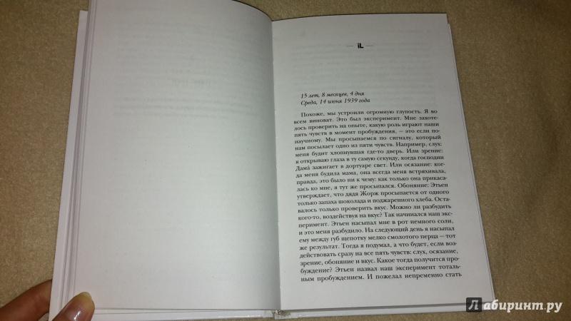 Дневник даниэля