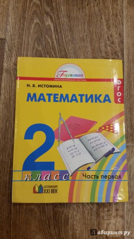 Гдз По Математике 2 Класс Истомина 2 Часть 2018 Фгос Учебник