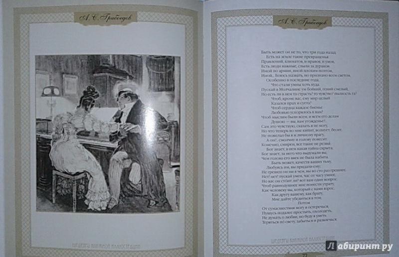 Иллюстрация 7 из 31 для Горе от ума (футляр) - Александр Грибоедов | Лабиринт - книги. Источник: Елизовета Савинова