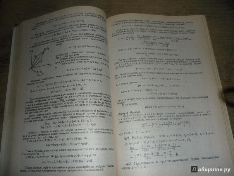 Решебник Учебнику Данко