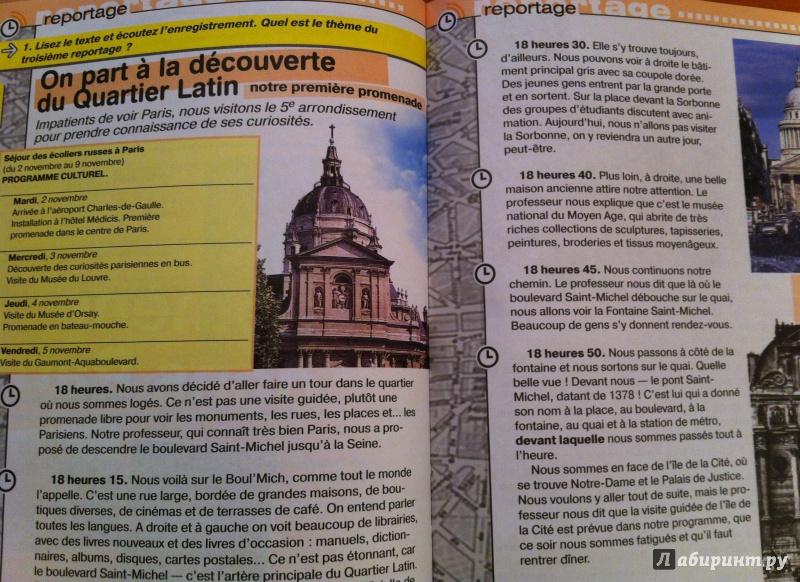 Французский Язык Авторы Селиванова,шашурина Гдз 7 Класс