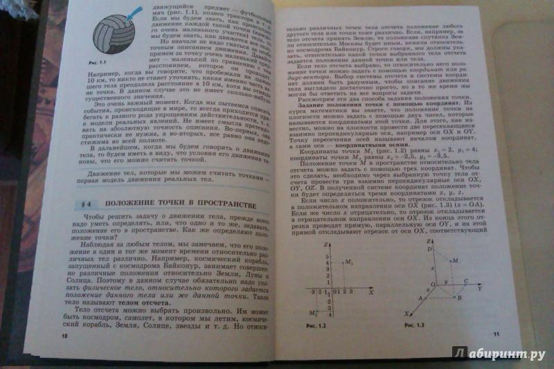 Мякишева класс учебнику решебник 11