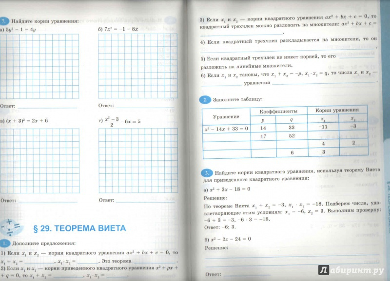 Гдз По Алгебре 2 Часть Рабочая Тетрадь 8 Класс Ключникова 2 Часть