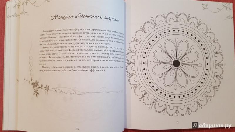 Иллюстрация 13 из 14 для Защитные медитации и мандалы - Жанна Богданова   Лабиринт - книги. Источник: Ола-ола