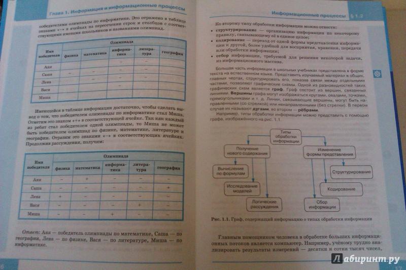 7гдз по информатике 5 класс босова учебник(2019г.)параграф 1.7 номер5