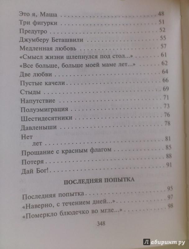 Иллюстрация 5 из 17 для Со мною вот что происходит - Евгений Евтушенко   Лабиринт - книги. Источник: Alyona M