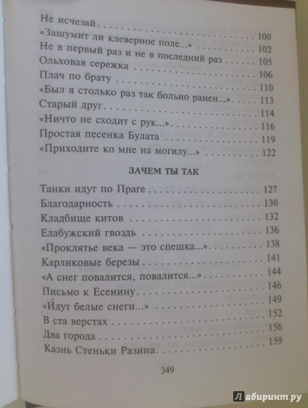 Иллюстрация 6 из 17 для Со мною вот что происходит - Евгений Евтушенко | Лабиринт - книги. Источник: Alyona M