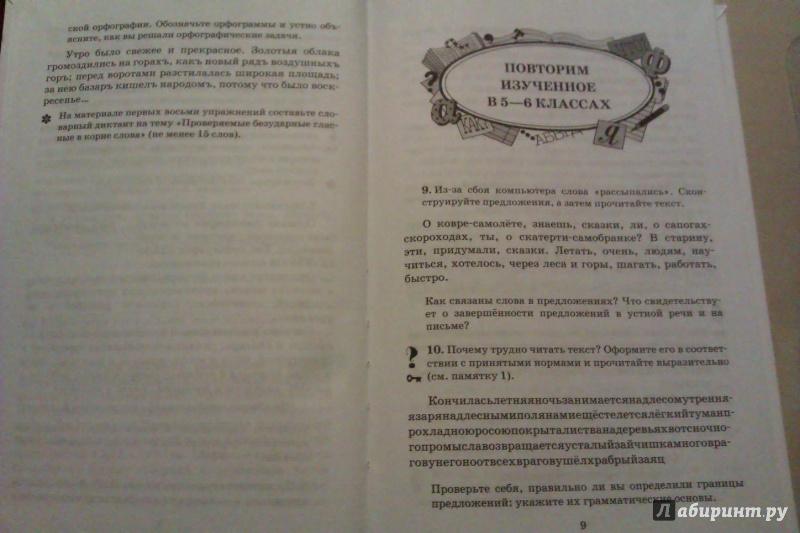 язык решебник 7 пименова еремеева купалова русский лидман орлова класс