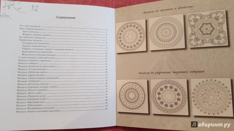 Иллюстрация 14 из 14 для Защитные медитации и мандалы - Жанна Богданова | Лабиринт - книги. Источник: Ола-ола