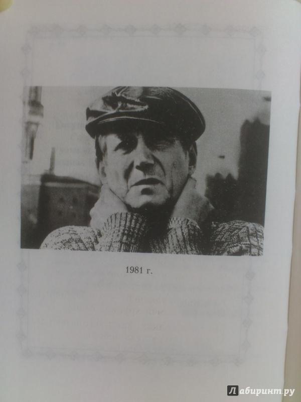 Иллюстрация 9 из 17 для Со мною вот что происходит - Евгений Евтушенко | Лабиринт - книги. Источник: Alyona M