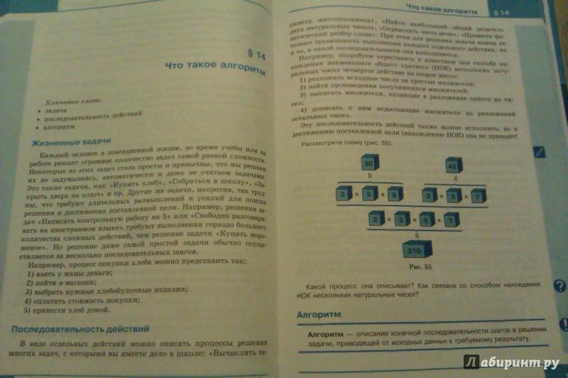 Информатика Гдз Практикум Ответы Учебник