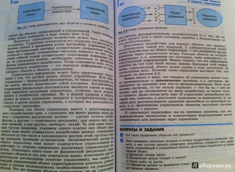 Решебник По Информатике 10-11 Класс Гейн