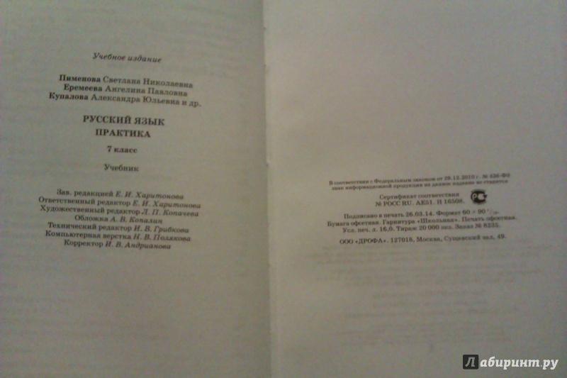 Пахнова талалаева еремеева купалова гдз лидман молодцова русский пичугов 6 класс орлова пименова