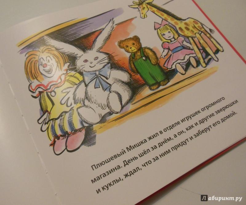 Иллюстрация 19 из 49 для Плюшевый Мишка - Дон Фриман | Лабиринт - книги. Источник: Каверин  Алексей