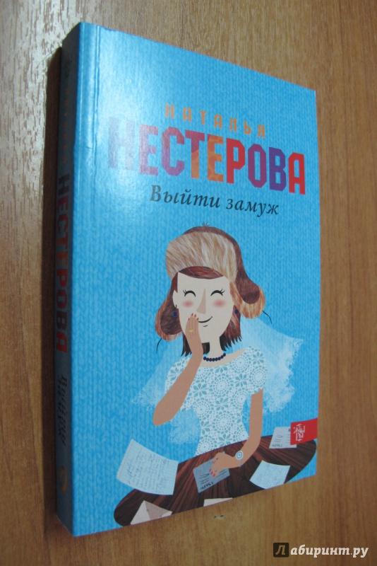 Иллюстрация 1 из 6 для Выйти замуж - Наталья Нестерова | Лабиринт - книги. Источник: Bookworm *_*