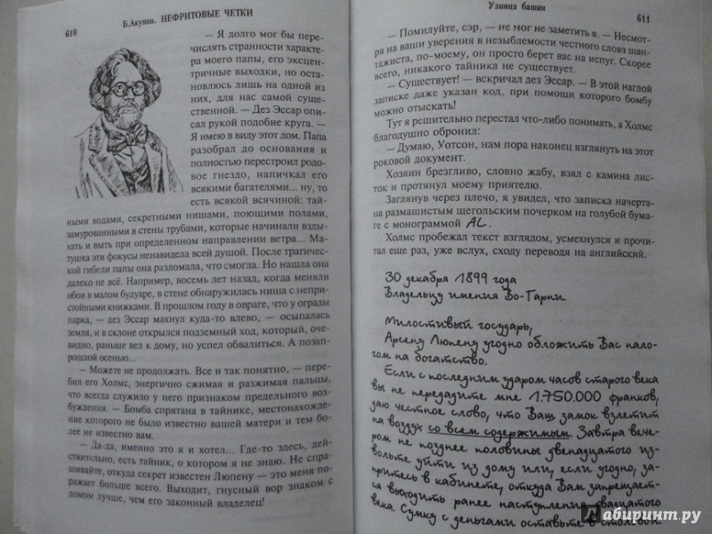 Иллюстрация 1 из 25 для Нефритовые четки - Борис Акунин | Лабиринт - книги. Источник: flower 11
