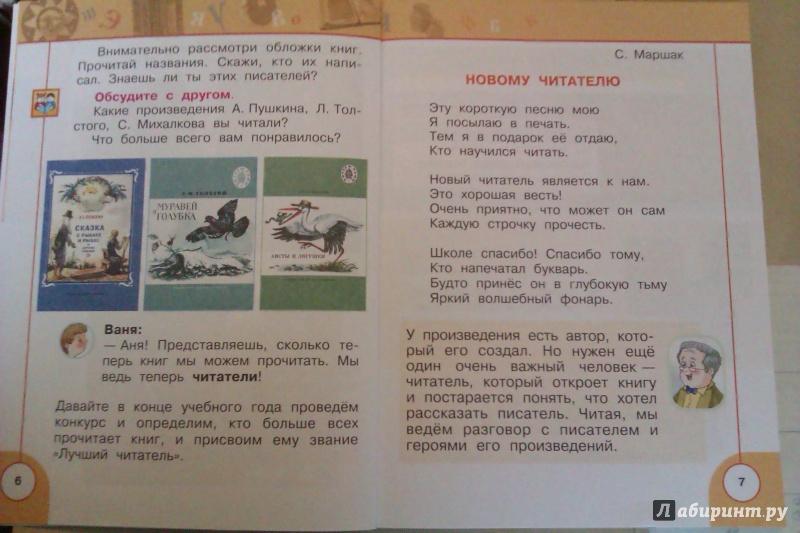 решебник литературное чтение 2 класс климанова план рассказа филипок