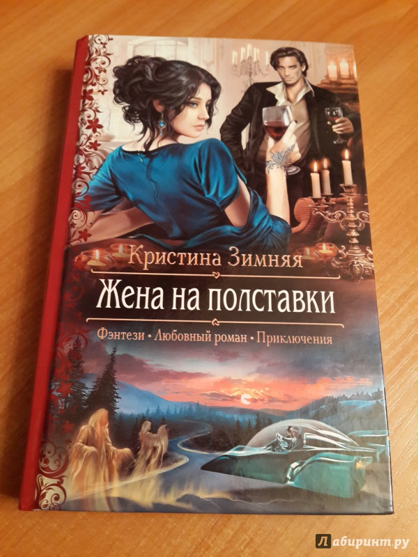 Книга Жена на полставки  LoveReadec