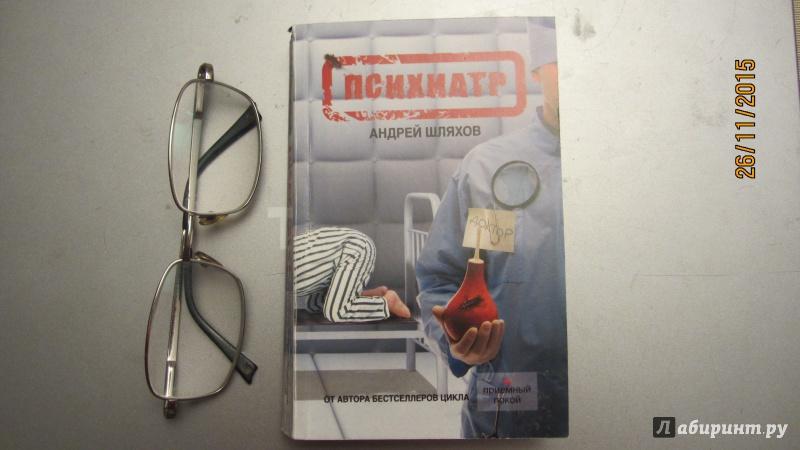 Иллюстрация 1 из 6 для Психиатр - Андрей Шляхов | Лабиринт - книги. Источник: Аглая В.