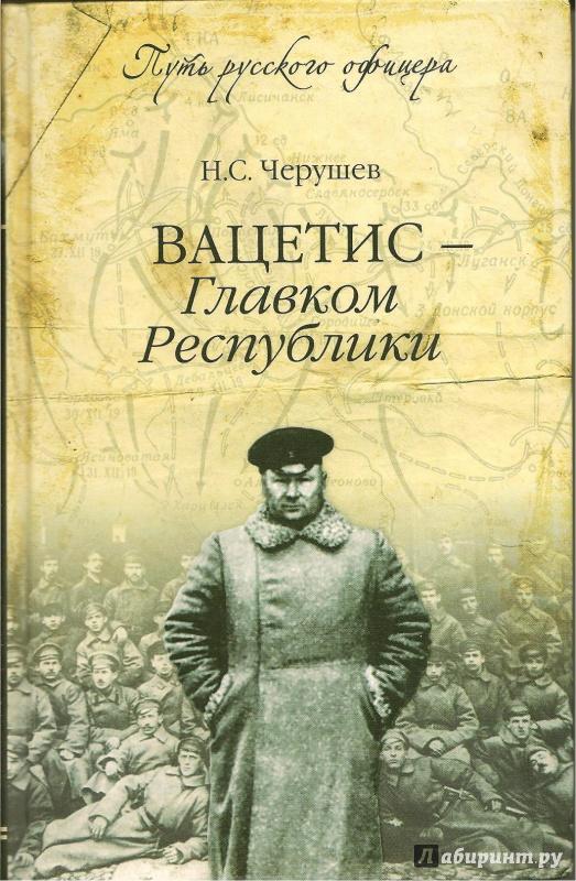 Иллюстрация 1 из 13 для Вацетис - Главком Республики - Николай Черушев | Лабиринт - книги. Источник: АГП