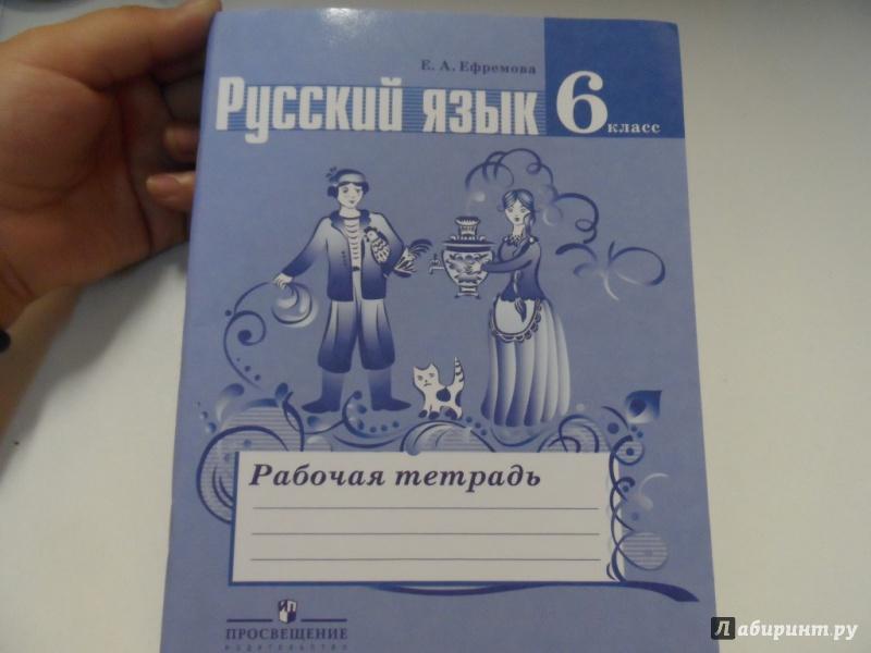 гдз по русскому языку 6 класс рабочая тетрадь ладыженская